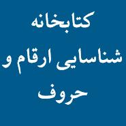 کتابخانه شناسایی ارقام و حروف دستنویس فارسی و حروف پاسپورت انگلیسی - character recognition library c++