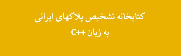 کتابخانه تشخیص پلاکهای ایرانی سی پلاس پلاس - Farsi ANPR Library C++