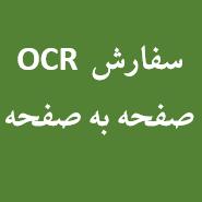 سفارش OCR فارسی صفحه به صفحه - Online Farsi OCR Order