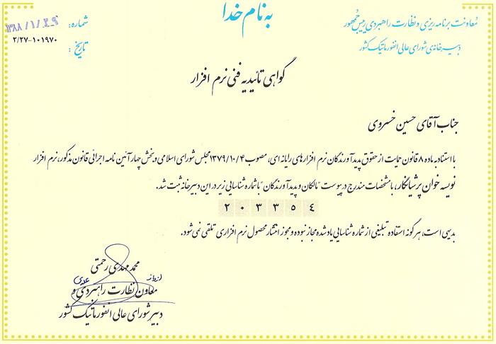 Persian-Reader-License
