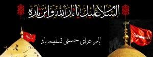 ایام عزای حسینی تسلیت باد