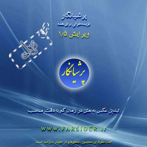 Persia-Negar-Farsi-OCR-Silver-1.5