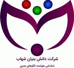 شرکت دانش بنیان شهاب