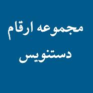 ارقام دستنویس فارسی