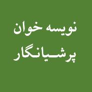نویسه خوان فارسی پرشیانگار - PersianReader Farsi OCR