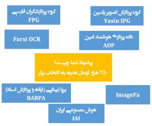 فراخوان نام برای گروه نرم افزاری یا شرکت Farsi OCR
